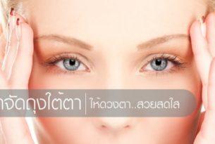 ลดปัญหาถุงใต้ตาบวม 5 วิธี บำรุงผิวใต้ตาให้ดวงตาสวยสดใสน่ามอง