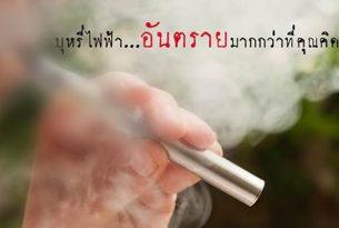 บุหรี่ไฟฟ้า เสี่ยงโรคปอดโรคหัวใจไม่ต่างจากบุหรี่ธรรมดา