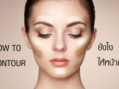 TIP CONTOURING