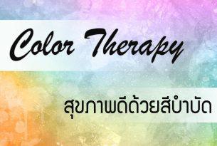 พลังแห่งสี Color Therapy สุขภาพดีด้วยสีบำบัด