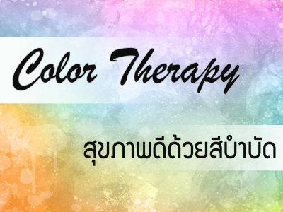สุขภาพดีด้วยสีบำบัด
