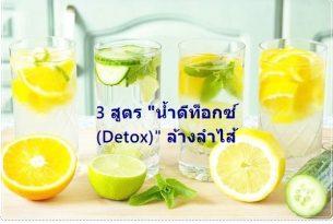 3 สูตรน้ำดีท็อกซ์ เพื่อสุขภาพ ล้างลำไส้ แถมหุ่นดี