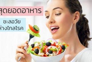 สุดยอดอาหารชะลอวัยห่างไกลโรค