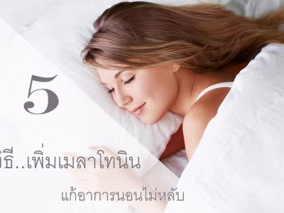 5 วิธี เพิ่มเมลาโทนิน…แก้อาการนอนไม่หลับ