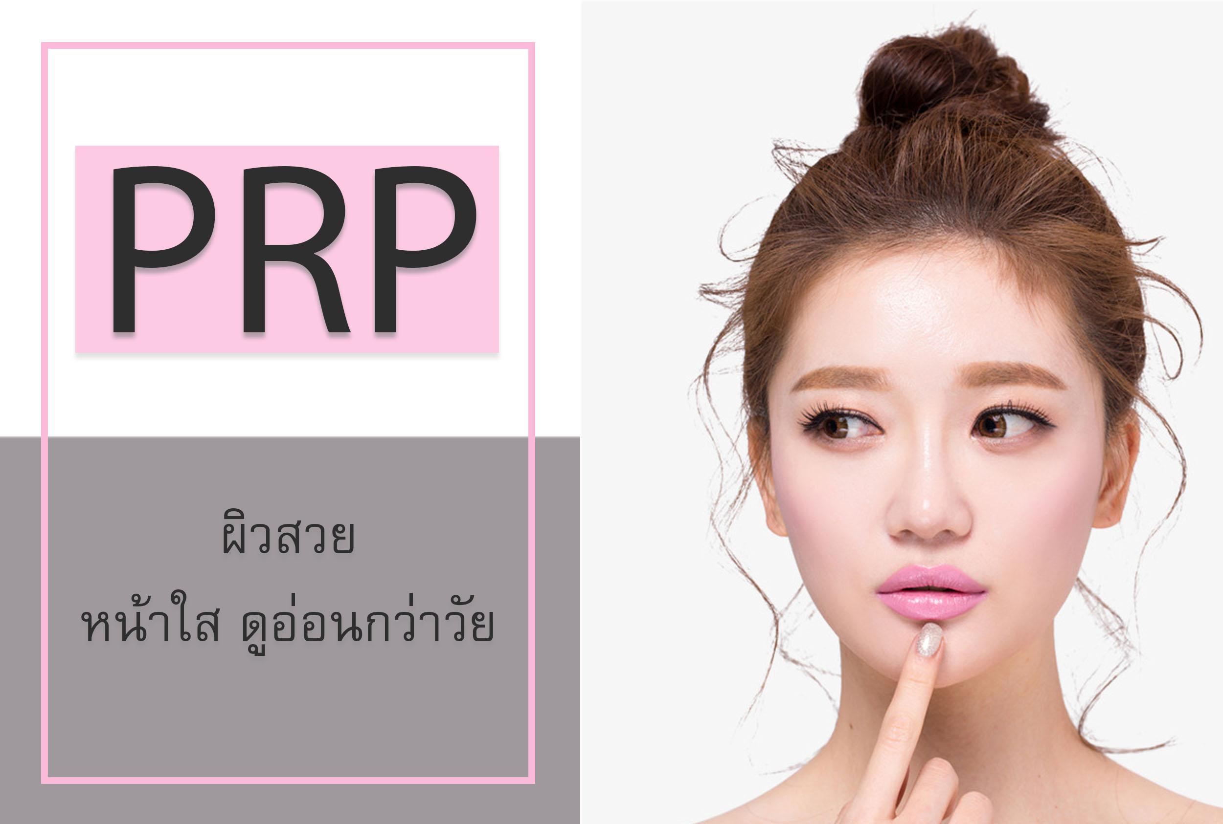 PRP ผิวสวย หน้าใส ดูอ่อนกว่าวัยยิ่งขึ้น