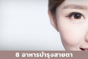 8 อาหารบำรุงสายตา