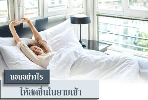 นอนอย่างไร ให้สดชื่นในยามเช้า