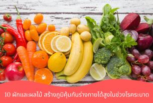 10 ผักและผลไม้ ที่สร้างภูมิคุ้มกันร่างกายได้สูงในช่วงโรคระบาด