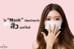"""ใส่ Mask หน้ากากอนามัย ปิดหน้าทุกวัน แล้วทำให้ """"สิว"""" ขึ้นแก้ไขยังไงดี?"""