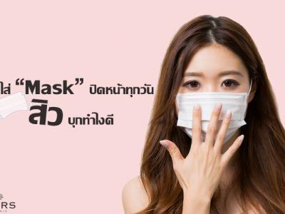 """ใส่ Mask หน้ากากอนามัย ปิดหน้าทุกวัน แล้วทำให้ """"สิว"""" ขึ้นแก้ไขยังไงดี"""